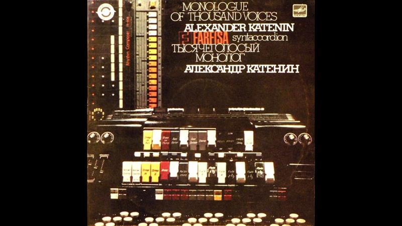 Thousand Voiced Monologue Full Album - Alexander Katenin [1985 USSR Electronic]