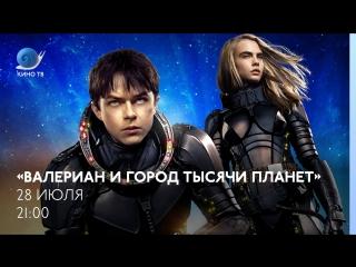 «Валериан и город тысячи планет» на Кино ТВ
