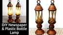 Waste Craft from Newspaper Plastic Bottle How To Make a Lamp Out of Newspaper and Plastic Bottle
