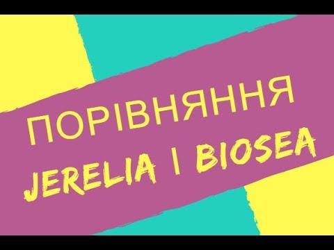 Порівняння компаній Jerelia і Biosea