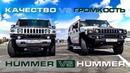 Hummer vs Hummer Качество против Громкости