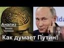 Как думает В.Путин - Анализ - дизайн человека 2.0