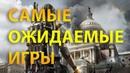 Самые ожидаемые игры 2019. The division 2, Mortal Combat 11, Imperator Rome