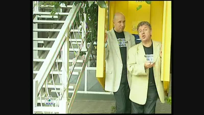 Камера смеха НТВ Мир 29 07 2007