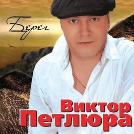 Петлюра Виктор альбом Берег