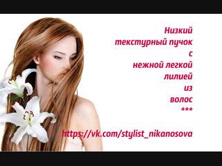 Низкий текстурный пучок с нежной легкой лилией из волос (nika nosova)