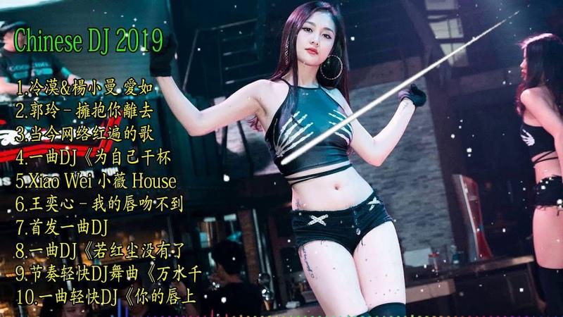 Chinese Dj Remix 2019 2019更新最好的歌曲 结合DJ中文 文EDM Nonstop精选 Remix Chinese DJ