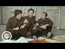 Олег Анофриев Савелий Крамаров Евгений Стеблов в фильме концерте Похищение 1969