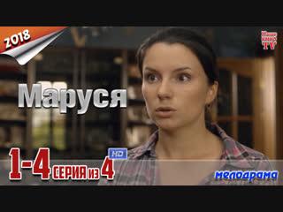 Маруся / HD 1080p / 2018 (мелодрама). 1-4 серия из 4