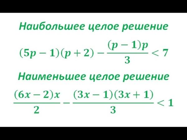 Решение квадратных неравенств. Наибольшее целое решение