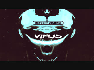 История Virus Recordings / History of Virus • 2007