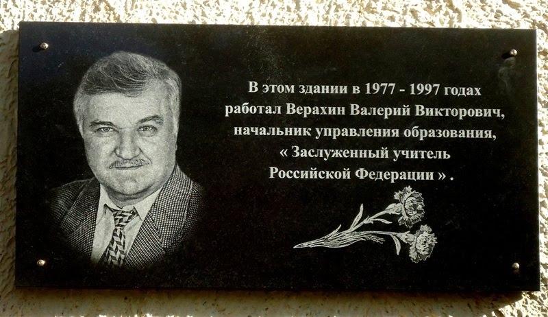 Вечер памяти Верахина Валерия Викторовича