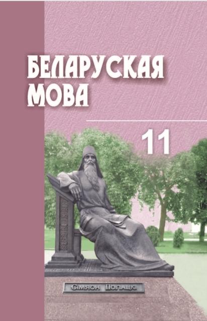 11 класс Белорусский язык