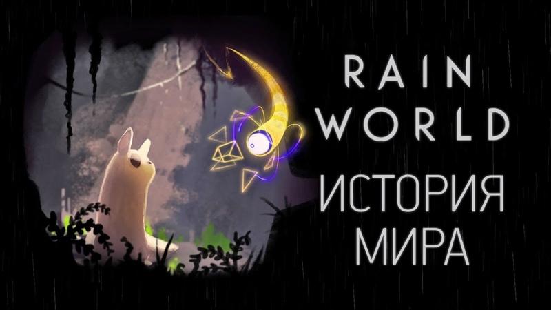 История Мира Rain World | Постапокалипсис по-буддистки