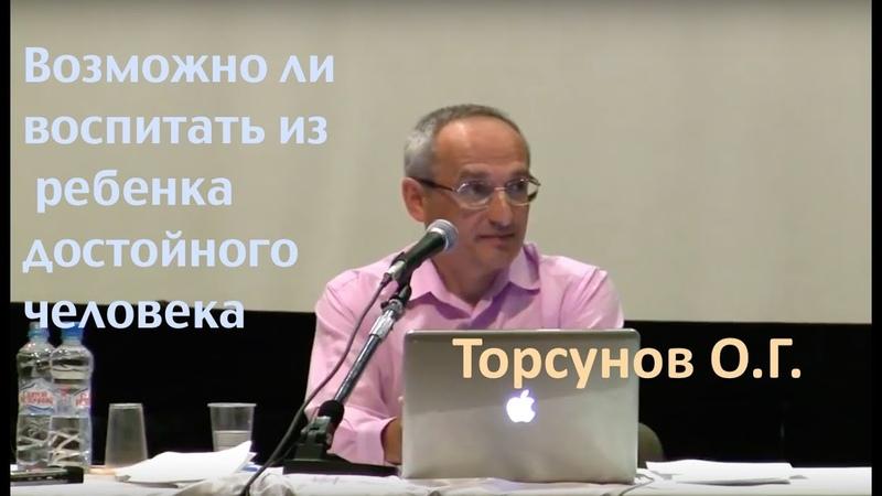 Торсунов О.Г. Возможно ли воспитать из ребенка достойного человека