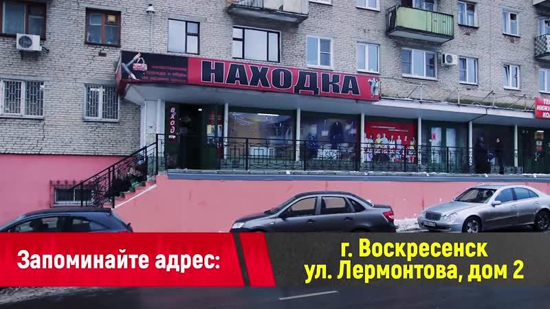 Магазин_Находка