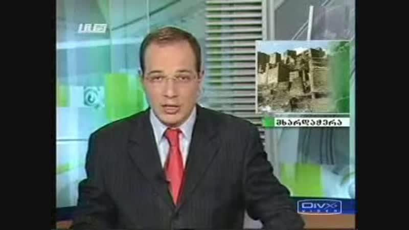 მოამბე 2008 წელი