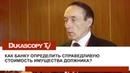 Интервью Оценка залога в РФ