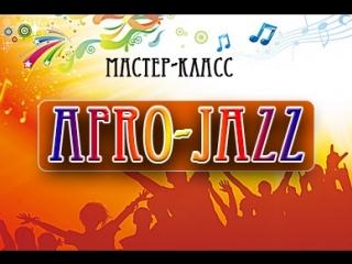"""Детский лагерь """"Танцующее лето"""" - Мастер-класс AFRO-JAZZ"""