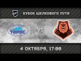«Торос» Нефтекамск — «Молот-Прикамье» Пермь 17:00