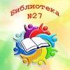 Библиотека № 27 СМИБС Самара