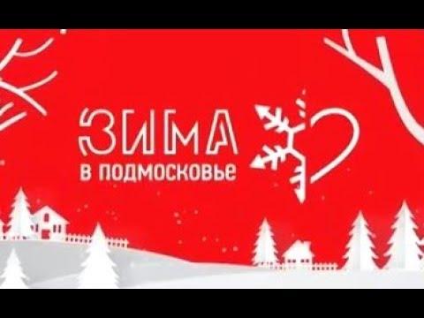 Зима в Подмосковье! Иван Охлобыстин приглашает на уникальную экскурсию в Сергиев-Посад!