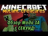 Mutant Creatures ЗА 5 СЕКУНД Обзор модов Minecraft 1.7.2 Mod review in 5 seconds