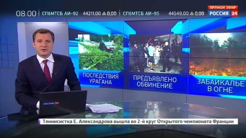 Новости на Россия 24 • Сорванные провода и упавшие деревья: коммунальщики восстанавливают Москву после урагана