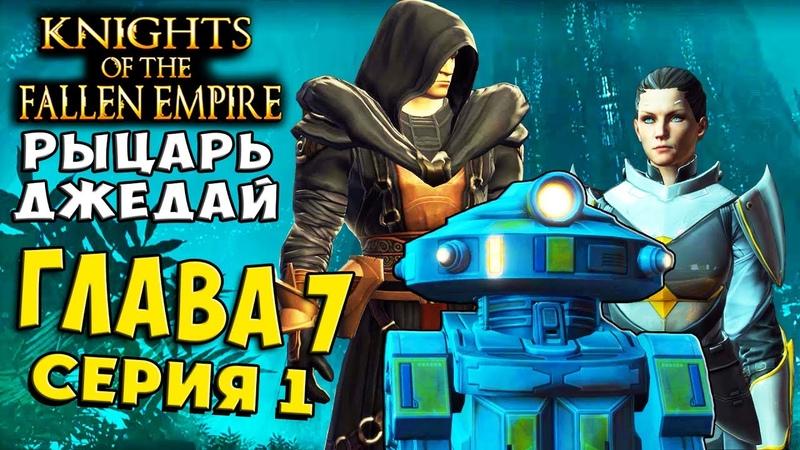 Глава 7 ЛЕДИ ПЕЧАЛИ SWTOR Knights of the Fallen Empire (Рыцари Павшей Империи) на русском языке 1