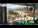 Безумие уже рядом Разносим базу гопников Far Cry 5 7
