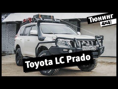 4x4PRO. Внедорожный тюнинг Toyota LC Prado