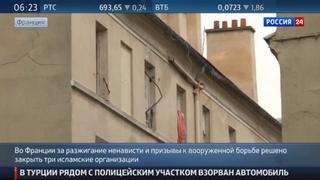 Новости на Россия 24 • Во Франции начали запрещать радикальные исламские организации
