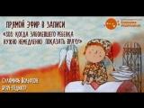 Дети и ОРВИ. Вирусные инфекции, грипп-парагрипп-аденовирус, ложный круп httpbit.ly2Qe0ZeF
