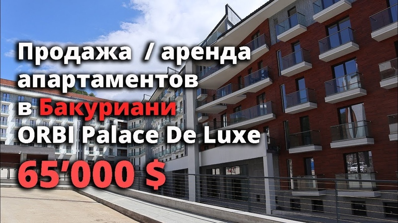 Продаются 2-х комнатные апартаменты в Бакуриани, апарт-отель ORBI Palace DeLuxe. Возможна аренда
