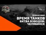 часть 2  Прямой эфир «Время танков. Битва взводов» в Челябинске