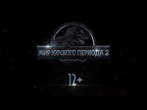 Мир Юрского периода 2 (Jurassic World: Fallen Kingdom) - Трейлер на Русском (2018)
