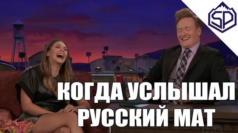 Элизабет Олсен рассказывает о русской водке и ругается матом