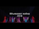 Школа восточного танца Бисер Белгород Набор 2018