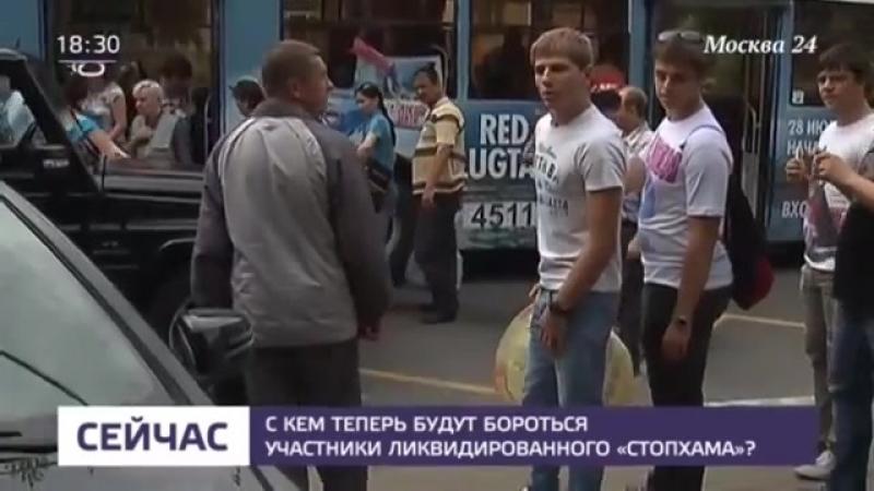 С кем теперь будут бороться участники ликвидированного СтопХама - Москва 24
