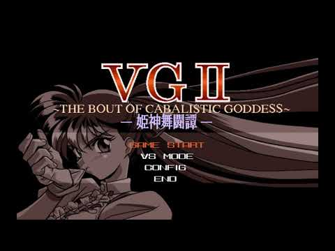 Old School {PC 98} Variable Geo 2 The Bout of Cabalistic Goddess ! FULL