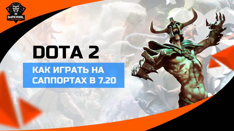 Imperial Pro Gaming Ti9 WINNER | Zealoth live Stream - Dota 2