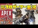 【APEX LEGENDS】20キルとかは狙える時に 超高画質テスト【PS4 エーペックスレジェンズ PUBGモバイルPUBG MOBILEとの違いも解説】