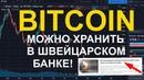 BITCOIN МОЖНО ХРАНИТЬ уже в ШВЕЙЦАРСКОМ БАНКЕ! Обзор рынка 2019!