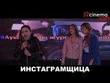 🎬«Инстаграмщица» (комедия, молодежный, 16+)