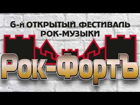 Tau Kita Стены live on Рок Фортъ г Трубчевск
