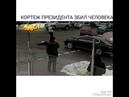 КОРТЕЖ ПУТИНА ЗБИЛ ЧЕЛОВЕКА и ВСЕМ ПОФИГУ