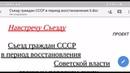 Навстречу Съезду Проект нового документа съезда для изучения Видео 2