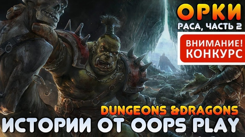 Орки (конкурс) раса, часть 2 в Dungeons Dragons (lore) - подготовлено для Neverwinter Online