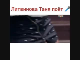 Таня Литвинова поёт :)