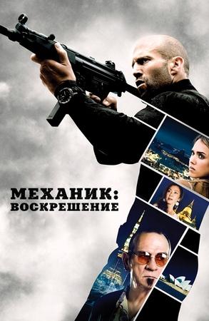 Механик: Воскрешение (Mechanic: Resurrection, 2016): Всё о фильме на ivi